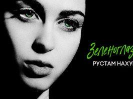 """Rustam Nakhushev. """"Green-eyed"""""""