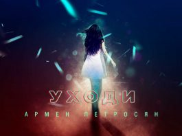 Армен Петросян. «Уходи»