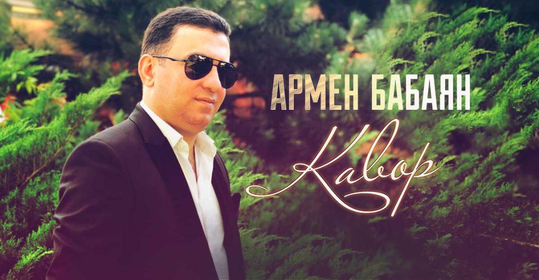 Армен Бабаян. «Кавор»