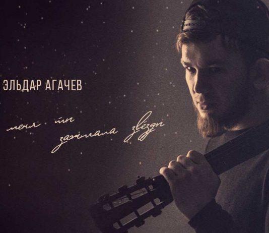 Эльдар Агачев. «Для меня ты зажигала звёзды»