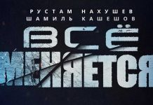 Рустам Нахушев, Шамиль Кашешов. «Всё меняется»