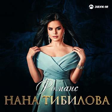 Нана Тибилова. «Романс»