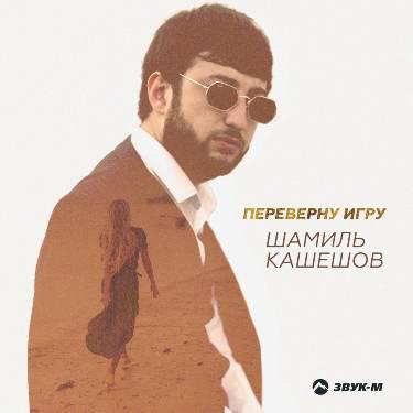 Шамиль Кашешов. «Переверну игру»