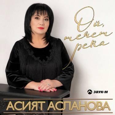 Асият Асланова. «Ой, течет река»