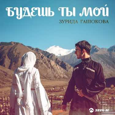 Зурида Гашокова. «Будешь ты мой»