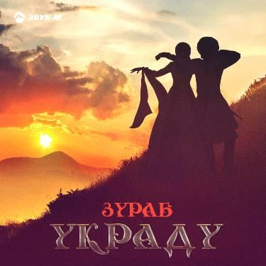 Зураб. «Украду»