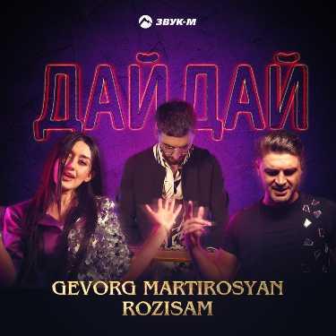 Gevorg Martirosyan, RoziSam. «Дай, дай»