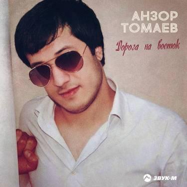 Анзор Томаев. «Дорога на восток»