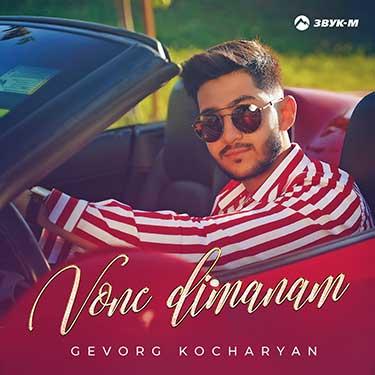 Gevorg Kocharyan. «Vonc Dimanam»