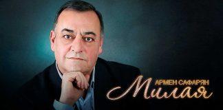 Армен Сафарян. «Милая»