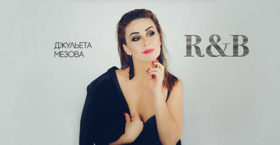 Джульета Мезова. «R&B»
