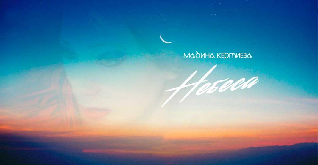 Мадина Кертиева. «Небеса»