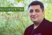 Арам Карапетян. «За друзей»