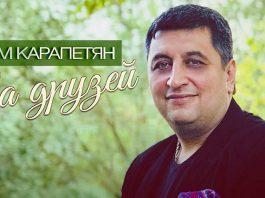 "Aram Karapetyan. ""For friends"""