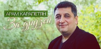 "Aram Karapetyan. ""For friends"""