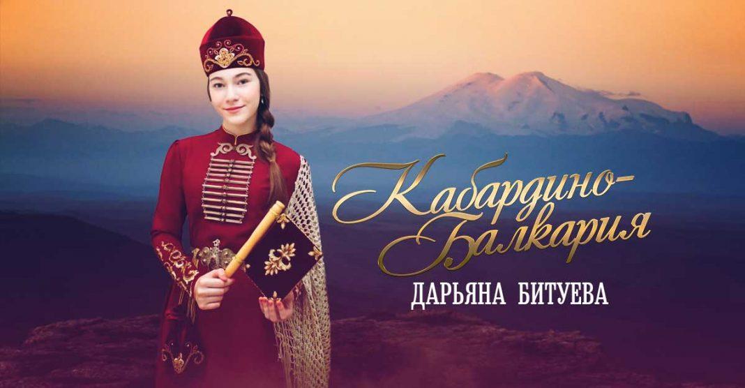 Дарьяна Битуева. «Кабардино Балкария»