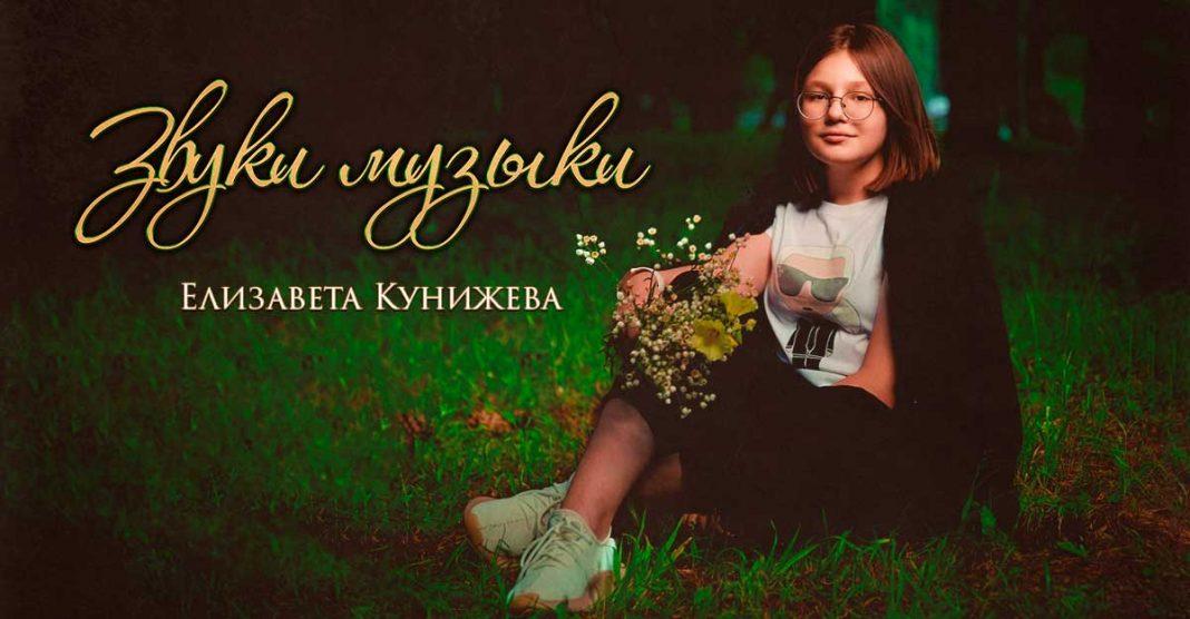 Елизавета Кунижева. «Звуки музыки»