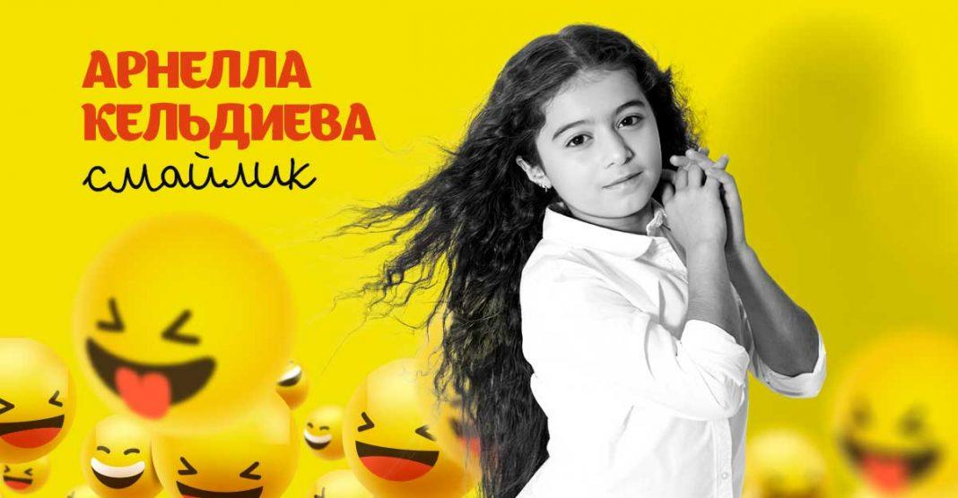Арнелла Кельдиева. «Смайлик»