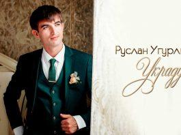 Руслан Угурлиев. «Украду»