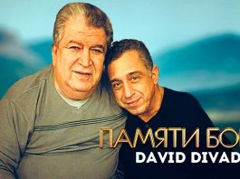 David Divad. «Памяти Боки»