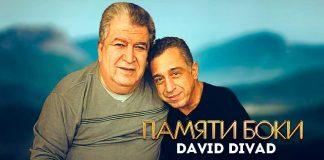 """David Divad. """"In memory of Boca"""""""