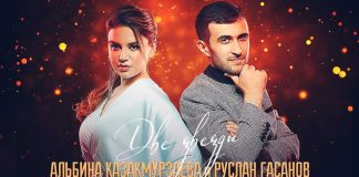 "Ruslan Hasanov, Albina Kazakmurzaeva. ""Two stars"""
