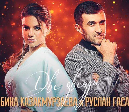 Руслан Гасанов, Альбина Казакмурзаева. «Две звезды»