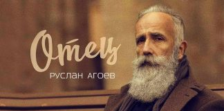 Руслан Агоев. «Отец»