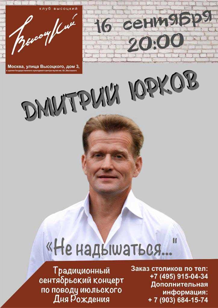 16 сентября 2020 года в столице пройдет традиционный сентябрьский концерт автора и исполнителя Дмитрия Юркова