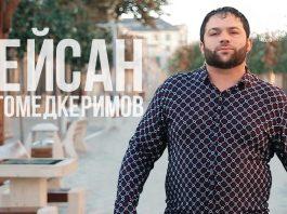 «Бомбита» - новая песня Рейсана Магомедкеримова уже скоро…