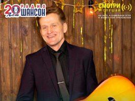 Дмитрий Юрков выступит в прямом эфире на Радио Шансон