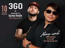 EGO solo concert will take place in Vladikavkaz