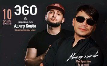Во Владикавказе состоится сольный концерт ЭGO