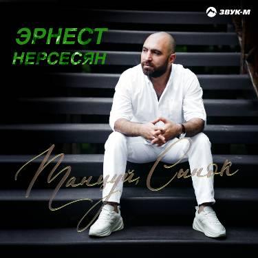 Эрнест Нерсесян. «Танцуй, сынок»