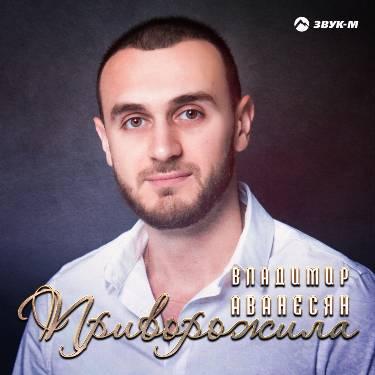 Владимир Аванесян. «Приворожила»