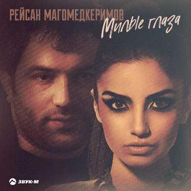 Рейсан Магомедкеримов. «Милые глаза»