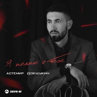 Астемир Докшукин. «Я помню о тебе»