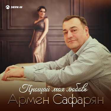 Армен Сафарян. «Прощай моя любовь»