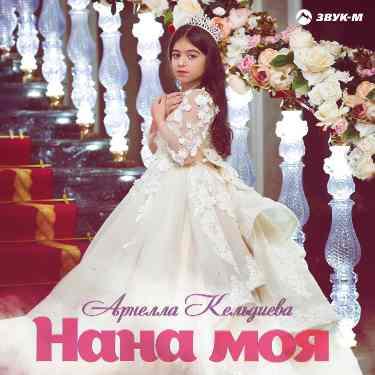 Арнелла Кельдиева. «Нана моя»