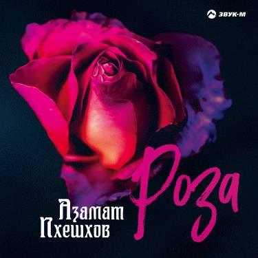 Азамат Пхешхов. «Роза»