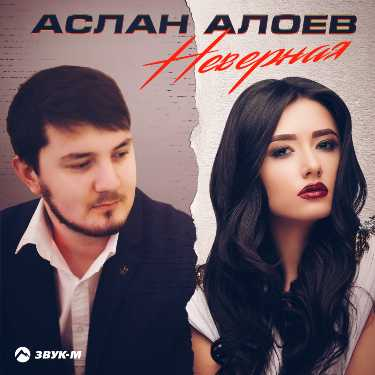 Аслан Алоев. «Неверная»