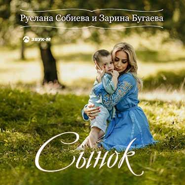 Руслана Собиева, Зарина Бугаева. «Сынок»