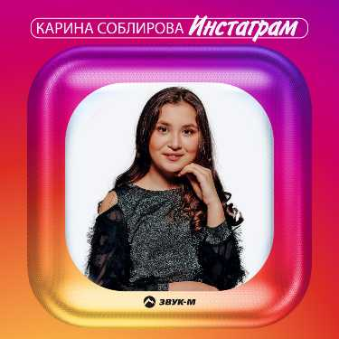 Карина Соблирова. «Инстаграм»