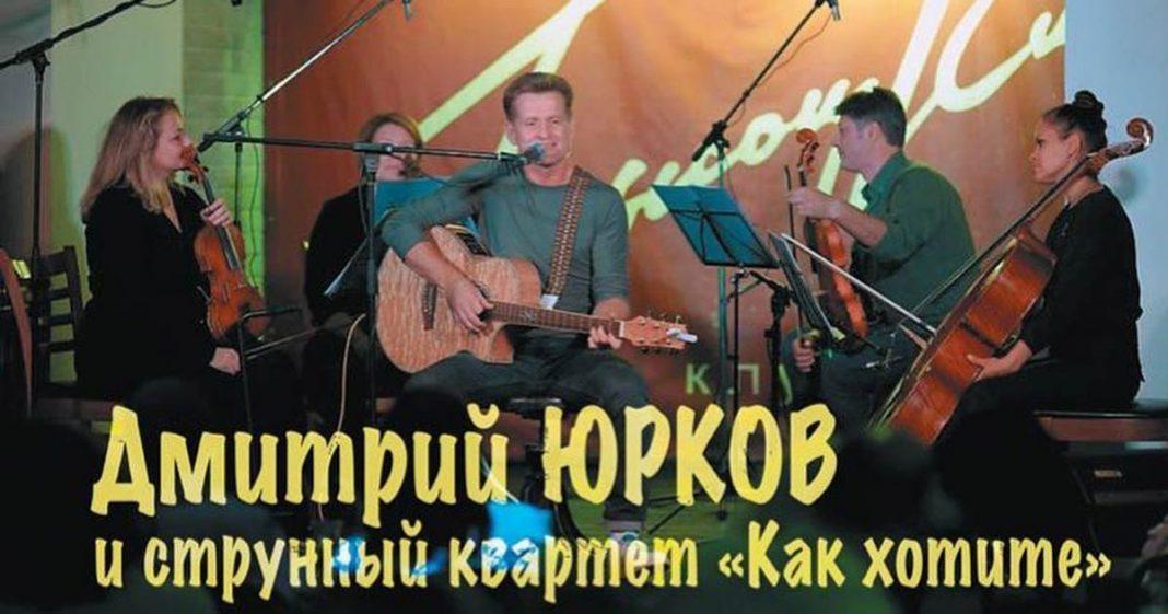 Популярный автор и исполнитель Дмитрий Юрков приглашает на свои сольные концерты