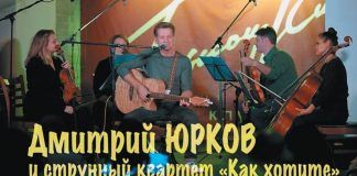 Popular author and performer Dmitry Yurkov invites you to his solo concerts