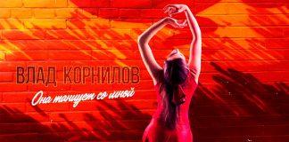 """Vlad Kornilov. """"She dances with me"""""""