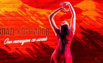 Влад Корнилов. «Она танцует со мной»