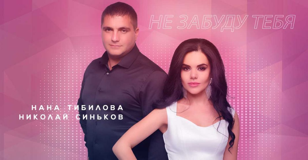 Нана Тибилова, Николай Синьков. «Не забуду тебя»