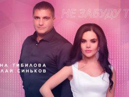 """Nana Tibilova, Nikolay Sinkov. """"I dont forget you"""""""