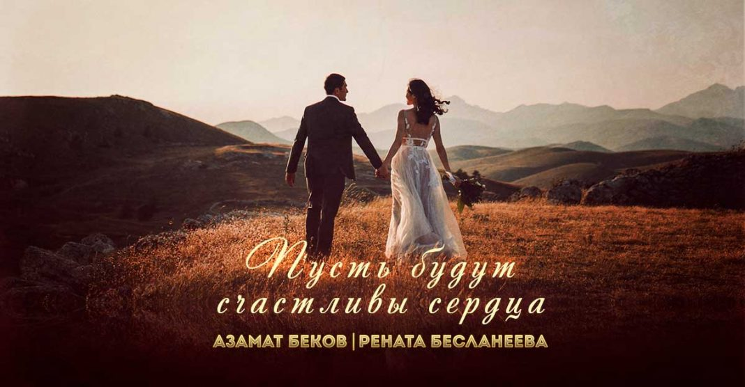 Азамат Беков, Рената Бесланеева. «Пусть будут счастливы сердца»